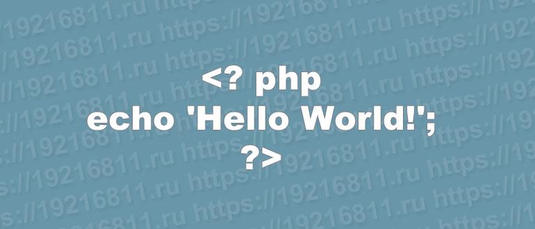 Язык программирования PHP - версии, функции, пример кода Hello World!
