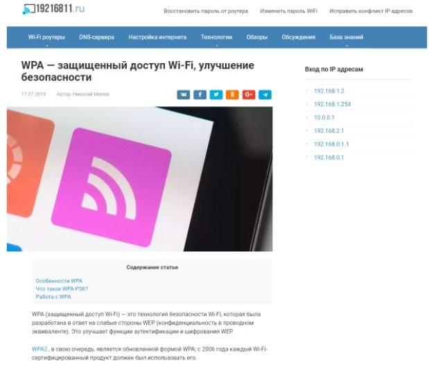 О сайте 19216811.ru