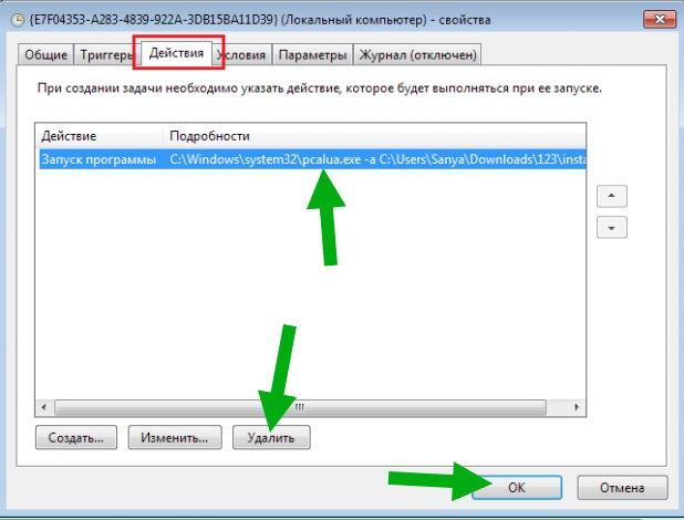pcalua.exe - что это в планировщике Windows? как удалить или отключить его