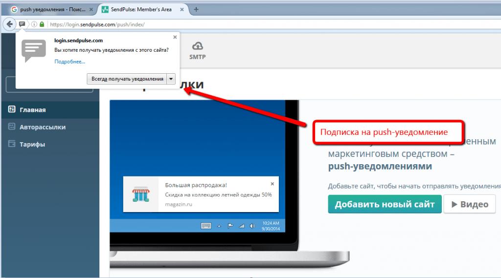 Как заблокировать всплывающую рекламу в Google Chrome