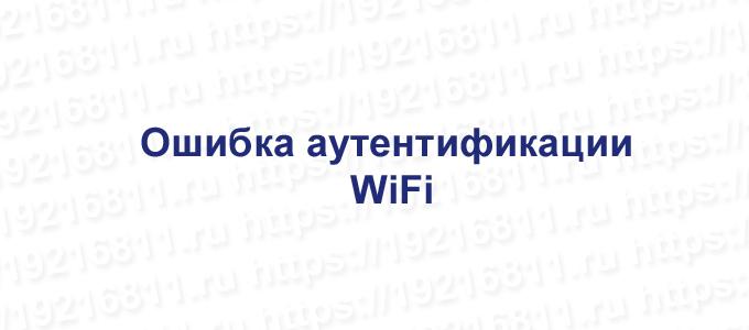 Ошибка аутентификации WiFi