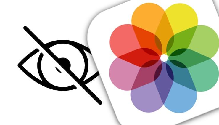 Как скрыть или показать фотографии на iPhone и iPad