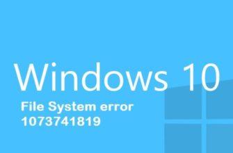 Ошибка файловой системы (1073741819) в Windows 10